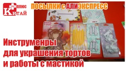 Инструмены для украшения тортов и работы с мастикой