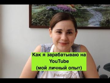 Ольга Матвей Ольга Матвей   Как Заработать на Youtube (Мой Личный Опыт) Теперь Это Моя Постоянная Ра