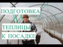 Юлия Минаева -  Подготовка Теплицы к Посадке.