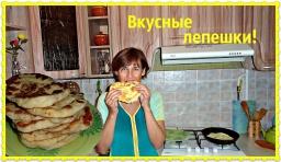 Ольга Уголок -  Лепешки на кефире. Вкусные лепешки получаются и быстро съедаются.