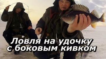 ПашАсУралмашА - Ловля на удочку с боковым кивком зимой