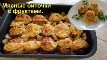 Вкусные мясные биточки из фарша с фруктами в духовке