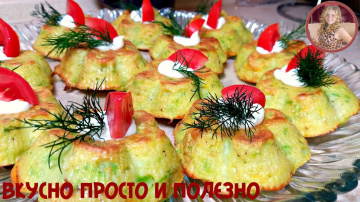 Алена Митрофанова Готовлю Кабачки Теперь Только ТАК! Обалденно Вкусные Кексы из Кабачков.