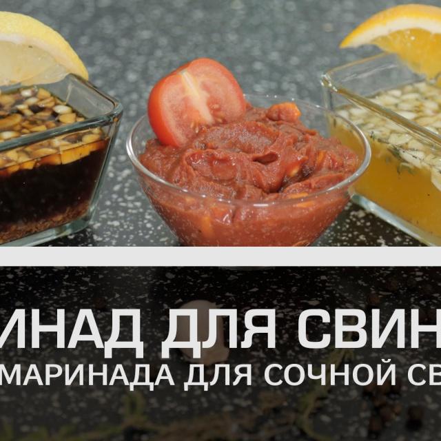 Маринад для шашлыка из свинины - Видео рецепт