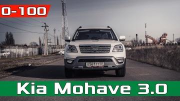 Разгоняем Kia MOHAVE 0-100 Новый Киа Михаве 3.0 дизель - Acceleration Racelogic