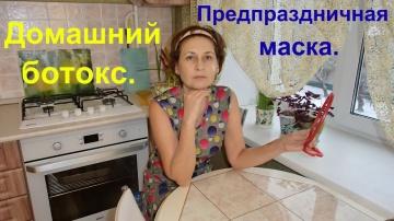 Ольга Уголок Маска с крахмалом - эффект ботокса. Лифтинг и омоложение.