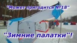 """ПашАсУралмашА:-Может пригодится №18 """"Зимняя палатка"""""""