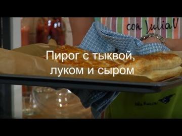 Юлия Высоцкая — Пирог с тыквой луком и сыром