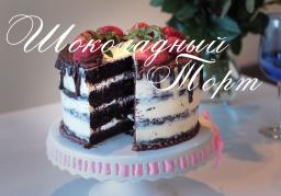 Торт Шоколадный на День Рождения | Видео рецепт
