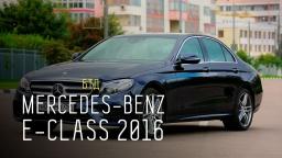 Mercedes-Benz E-Class 2016 - Большой тест-драйв