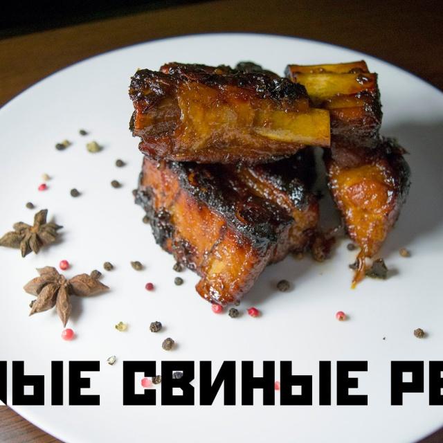 Пряная закуска из свиных ребер