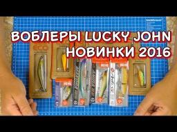 Воблеры Лаки Джон новинки 2016 - первый взгляд
