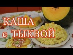 Юлия Минаева -  Каша с тыквой. Простой и вкусный рецепт.