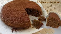Ольга Уголок -  Кофейный кекс (пирог) на кефире нежный и вкусный.