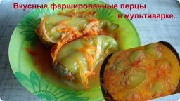 Ольга Уголок -  Вкусные фаршированные перцы в мультиварке.