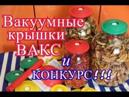 Юлия Минаева -  Вакуумные крышки ВАКС. и Конкурс! Приз - Набор ВАКС!