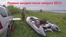 Псковская рыбалка - у нас запрет, а у них нет