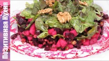 Позитивная Кухня ИЗУМИТЕЛЬНО ВКУСНЫЙ САЛАТ со СВЕКЛОЙ и ГРУШЕЙ   BEETROOT SALAD RECIPE