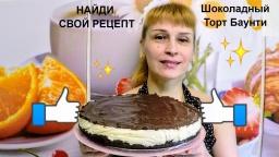 Шоколадный Торт Баунти | Видео Рецепт