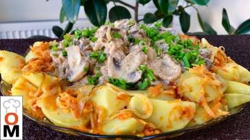 Обед На Большую Семью Картофель с Грибами и Печенкой | Рецепт Ольги Матвей