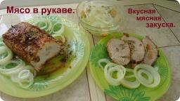 Ольга Уголок -  Мясная закуска на любой праздник. Мясо в рукаве в духовке.