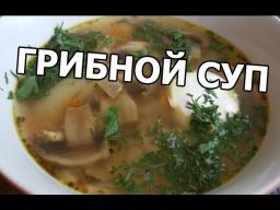 Как приготовить грибной суп. Рецепт грибного супа от Ивана! Видео рецепт