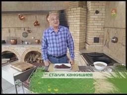 Ханкишиев Сталик: Бахш в казане и в мешочке - Видео рецепт
