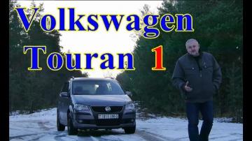 "Фольксваген Туран/Volkswagen Touran 1 ""МАЛЕНЬКИЙ ДА УДАЛЕНЬКИЙ"" обзор тест-драйв."