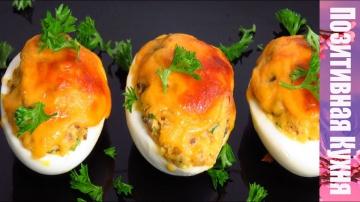 Позитивная Кухня Супер яйца с сыром запеченные в духовке