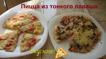 Пицца из тонкого лаваша Быстро и очень вкусно | Ольга Уютный Уголок