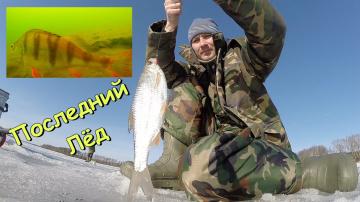 Зимняя рыбалка - Последний Лёд, Подводная Съемка