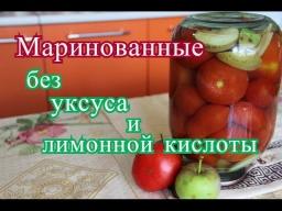 Юлия Минаева -  Маринованные томаты с яблоками. Без уксуса и лимонной кислоты.
