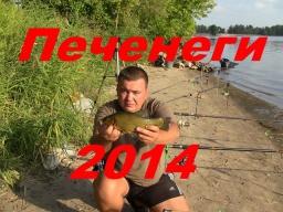 Рыбалка на Печенежском водохранилище 2014(Дневник рыболова)