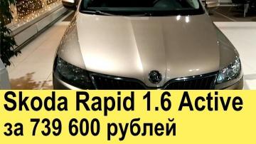 Шкода Рапид (2017-2018) 1.6 90 л.с механика Актив новы обзор с отзывом без тест драйва