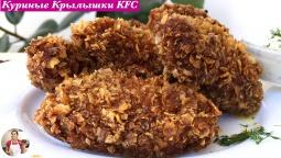 Ольга Матвей  -  Острые Куриные Крылышки KFC + Соус Дор-Блю (KFC Chicken Wings + Sauce, English Subt