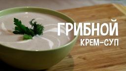 Суп в мультиварке. Грибной крем-суп. Рецепты в мультиварке Видео рецепт
