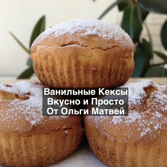 Кексы для детей от 1 года -Вкусно и просто Ольга Матвей