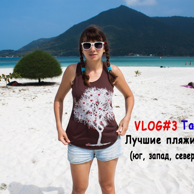 Лучшие пляжи Пангана: отзывы, отдых в Тайланде.