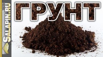 Использование грунта в прикормке salapin ru