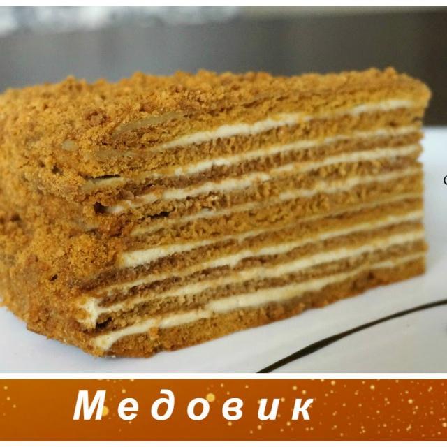 "Торт ""Медовик"" | Рецепт домашний"