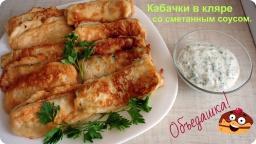 Ольга Уголок -  Вкусные кабачки в кляре со сметанным соусом.