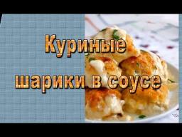 ▶НЕЖНЫЕ куриные шарики в сырно-сливочном соусе - Видео рецепт