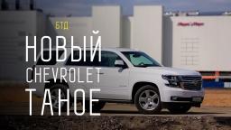 New Chevrolet tahoe 2015/2016 - Большой тест-драйв