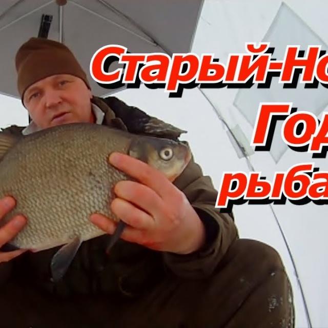 Паша с Уралмаша - Старый Новый Год на рыбалке | Зимняя рыбалка