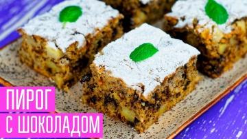 Яблочный пирог с шоколадом | Видео рецепт tastyweek