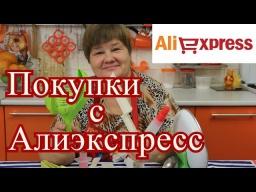Юлия Минаева -  Алиэкспресс | Aliexpress. Полезные Покупки для Дома.