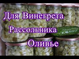 Юлия Минаева -  Заготовка из огурцов. Для оливье, винегрета, рассольника.