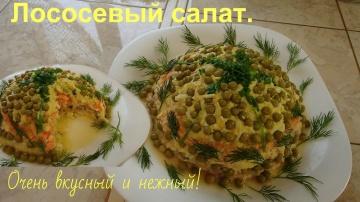 Нежный салат с консервированным лососем | Рецепт приготовления