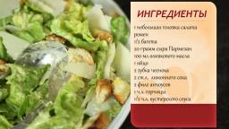 Классический салат Цезарь Юлии Высоцкой