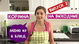 Ольга Матвей  -  Корзина на Выходные  | Меню из 6 Блюд на 2 Дня, Я Потратила 15$ | How To Feed Your